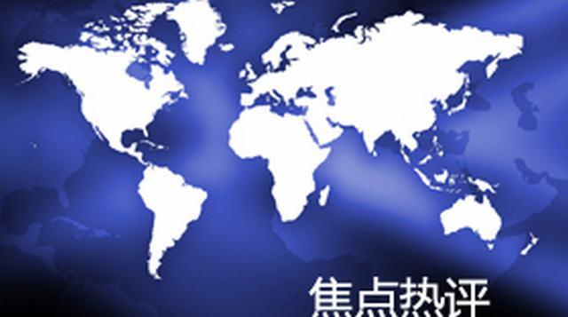 焦点热评--外贸沟通中的常见误区