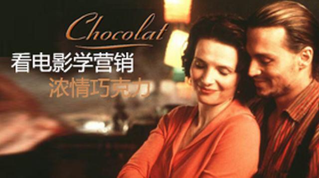 看电影学营销--《浓情巧克力》