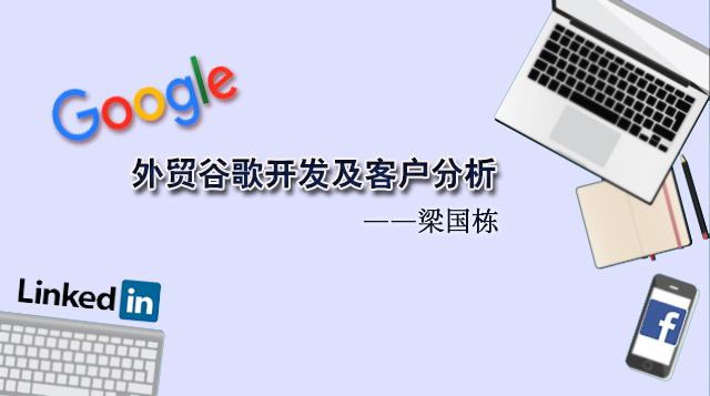 外贸谷歌开发及客户分析