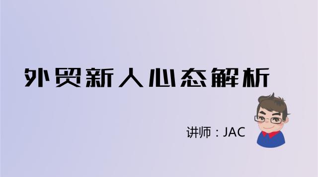 Jac之外贸新人心态解析