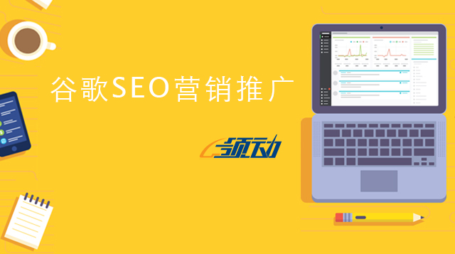 谷歌SEO营销推广