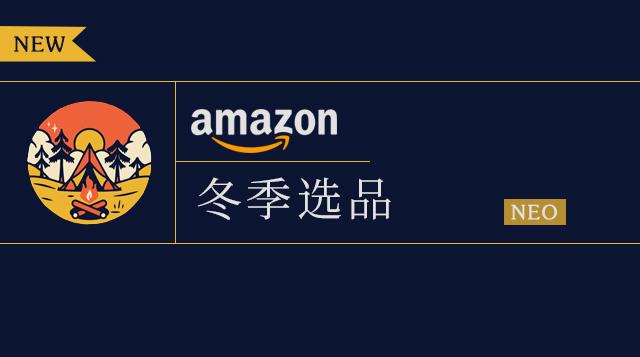 Amazon冬季选品