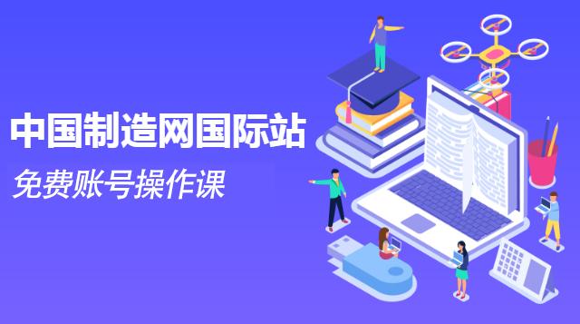 中国制造网国际站帐号操作