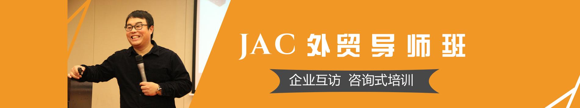 JAC外贸导师班